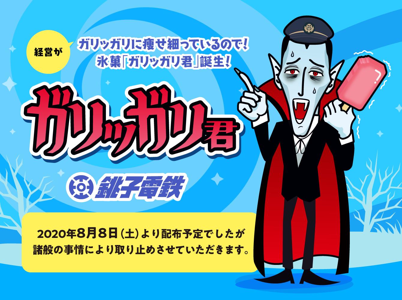 銚子電鉄「ガリッガリ君」公式サイト